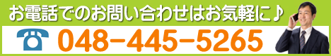 加藤税理士事務所電話番号