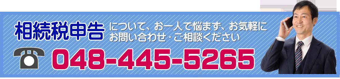 加藤税理士事務所電話お問い合わせ